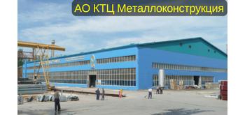 АО КТЦ Металлоконструкция