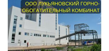 ООО ЛУКЬЯНОВСКИЙ ГОРНО-ОБОГАТИТЕЛЬНЫЙ КОМБИНАТ