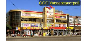 ООО Универсалстрой